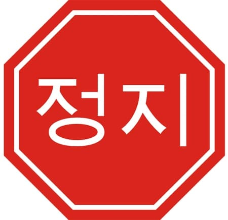 Korean road signage